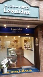 レオニダス福岡高宮店