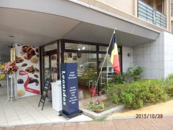 レオニダス金沢武蔵ヶ辻店